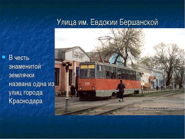Улица им. Евдокии Бершанской В честь знаменитой землячки названа одна из ули...