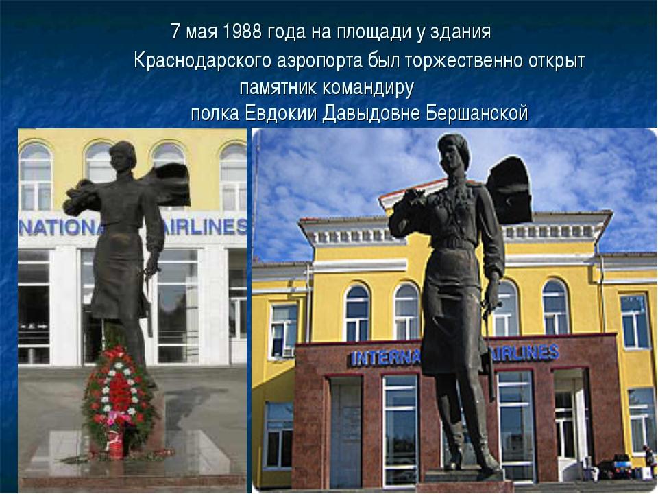 7 мая 1988 года на площади у здания Краснодарского аэропорта был торжественн...