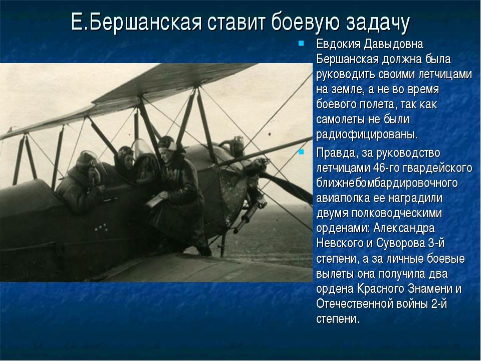 Е.Бершанская ставит боевую задачу Евдокия Давыдовна Бершанская должна была ру...