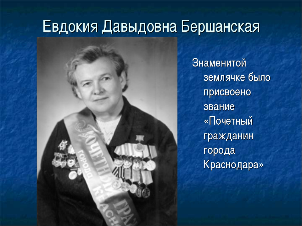 Евдокия Давыдовна Бершанская Знаменитой землячке было присвоено звание «Почет...