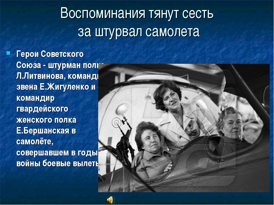 Воспоминания тянут сесть за штурвал самолета Герои Советского Союза - штурман...