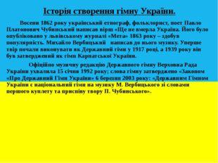 Історія створення гімну України. Восени 1862 року український етнограф, фольк