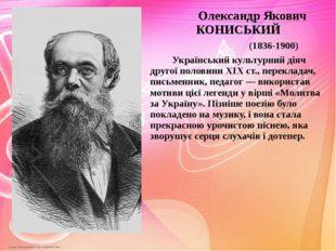 Олександр Якович КОНИСЬКИЙ (1836-1900) Український культурний діяч другої по