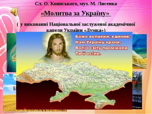 Сл. О. Кониського, муз. М. Лисенка «Молитва за Україну» ( у виконанні Націона...
