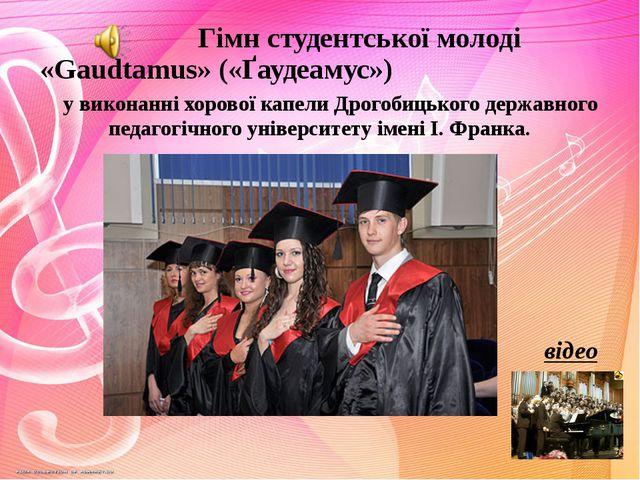 Гімн студентської молоді «Gaudtamus» («Ґаудеамус») у виконанні хорової капел...