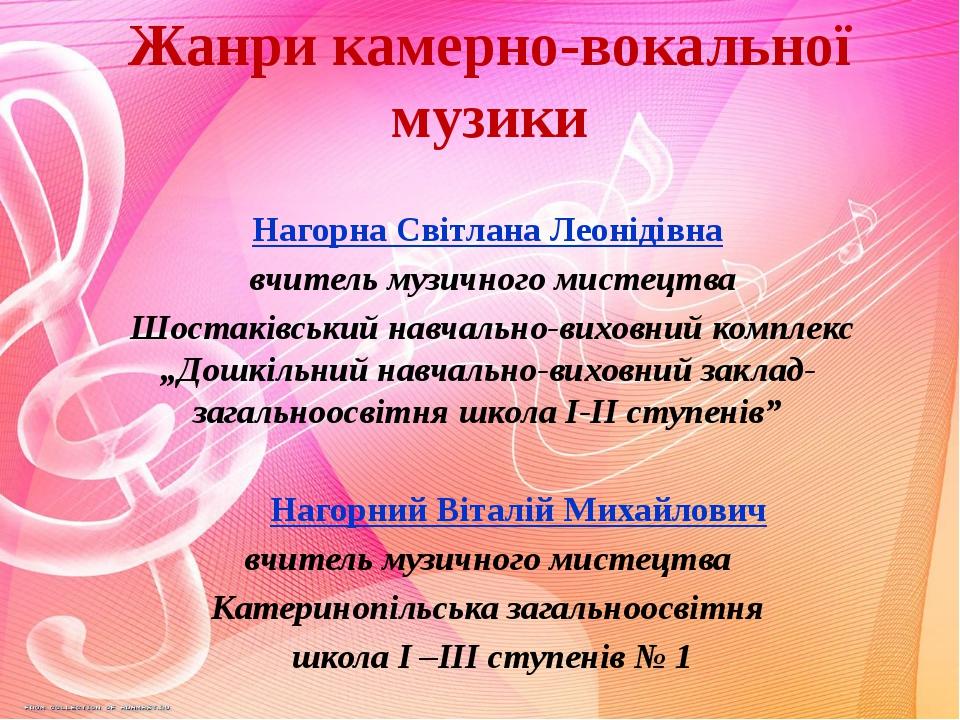 Жанри камерно-вокальної музики Нагорна Світлана Леонідівна вчитель музичного...