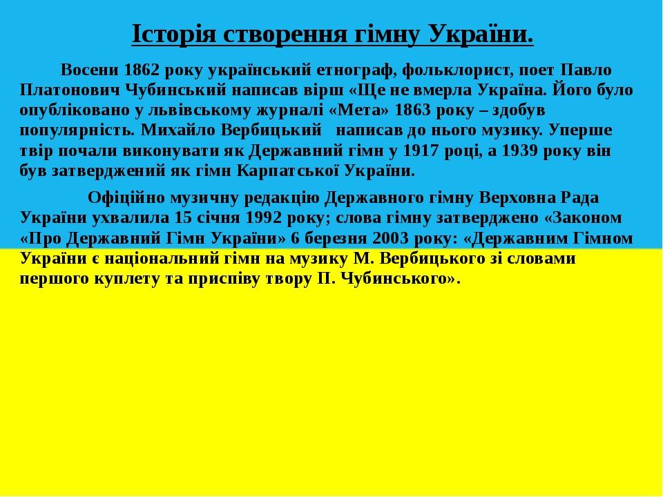 Історія створення гімну України. Восени 1862 року український етнограф, фольк...
