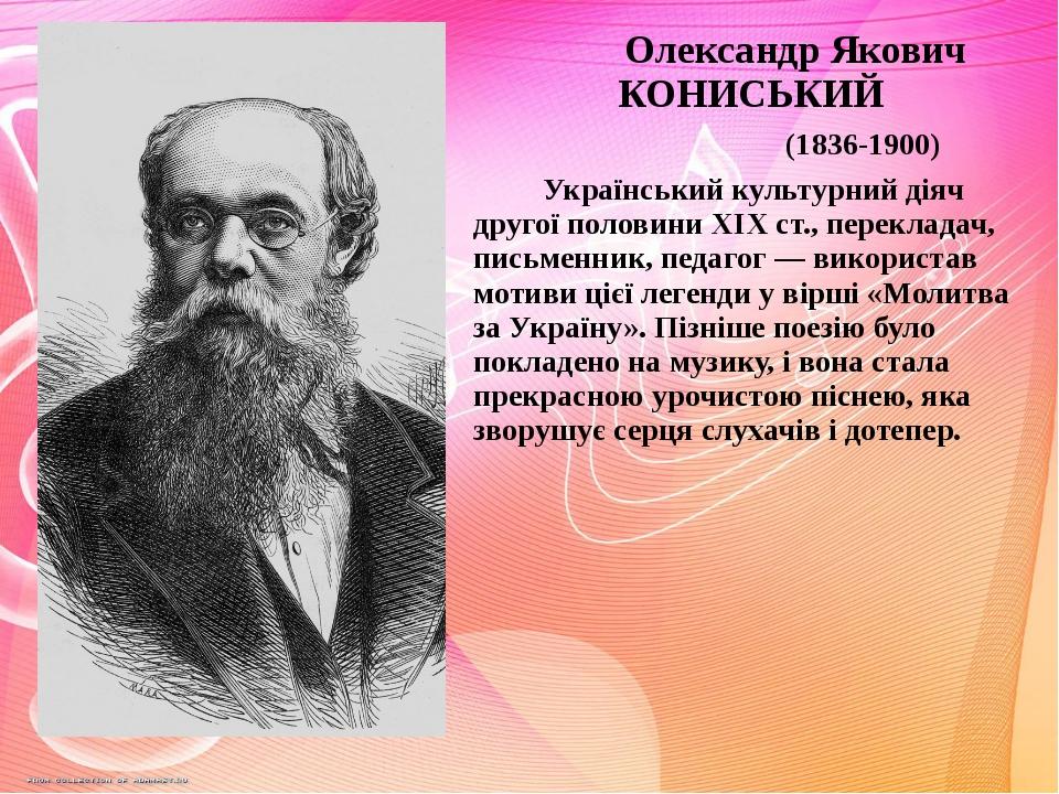 Олександр Якович КОНИСЬКИЙ (1836-1900) Український культурний діяч другої по...
