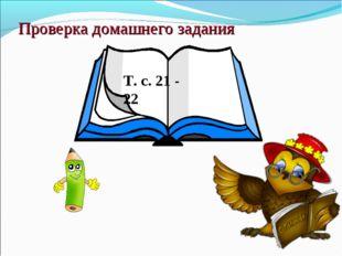 Проверка домашнего задания Т. с. 21 - 22