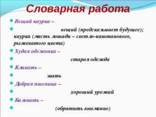 Словарная работа Вещий каурка – вещий (предсказывает будущее); каурка (масть