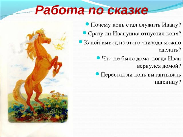 Работа по сказке Почему конь стал служить Ивану? Сразу ли Иванушка отпустил к...