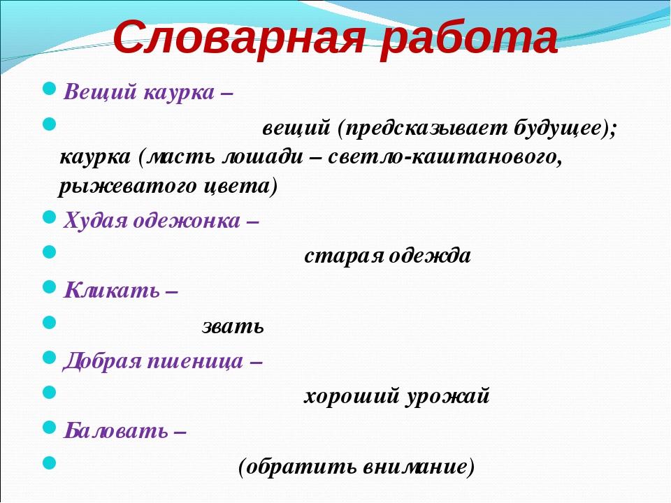 Словарная работа Вещий каурка – вещий (предсказывает будущее); каурка (масть...