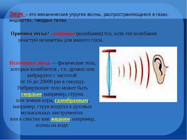 Причина звука? - вибрация (колебания) тел, хотя эти колебания зачастую незаме...