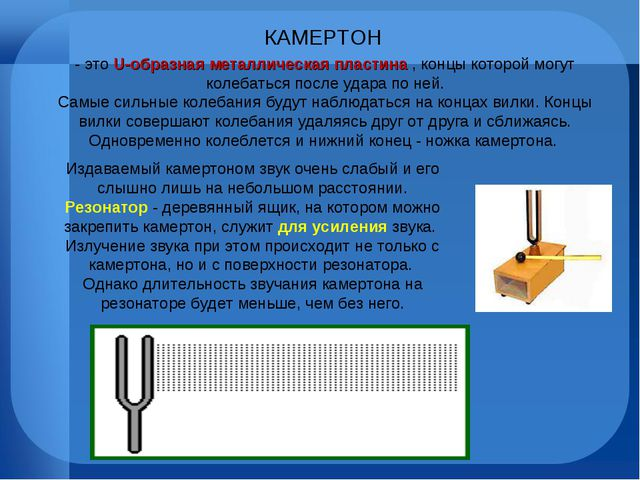 КАМЕРТОН - это U-образная металлическая пластина , концы которой могут колеба...