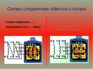 Схемы соединения обмоток статора Схема соединения ….. Напряжение сети ….. Вол