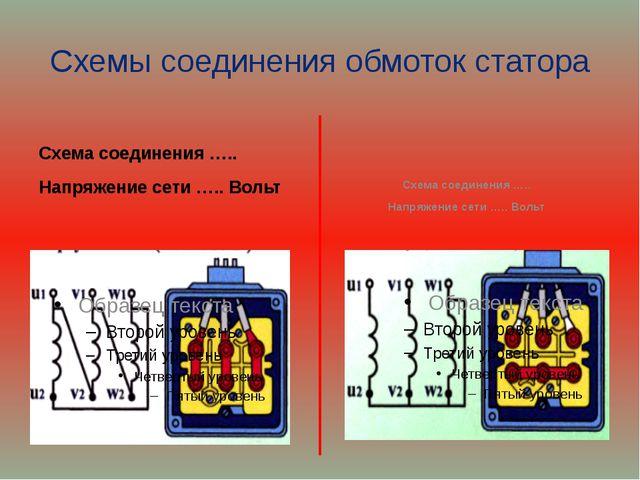 Схемы соединения обмоток статора Схема соединения ….. Напряжение сети ….. Вол...