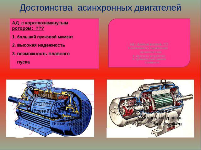 Достоинства асинхронных двигателей АД с короткозамкнутым ротором: ??? 1. боль...