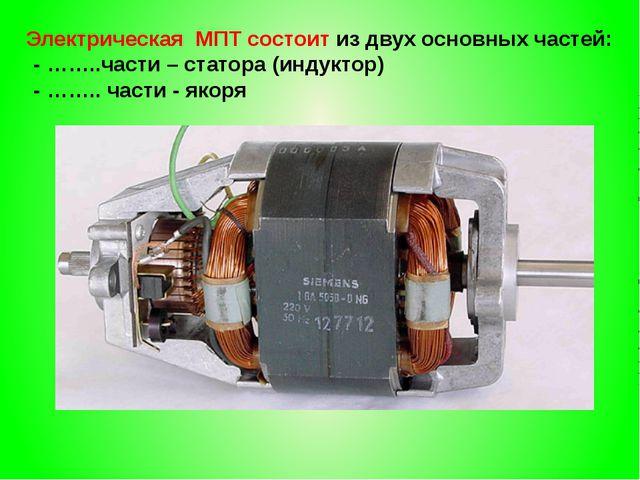 Электрическая МПТ состоит из двух основных частей: - ……..части – статора (и...