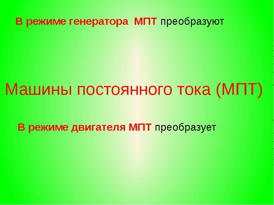 В режиме генератора МПТ преобразуют В режиме двигателя МПТ преобразует Машин...