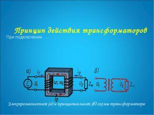 Принцип действия трансформаторов При подключении … Электромагнитная (а) и при