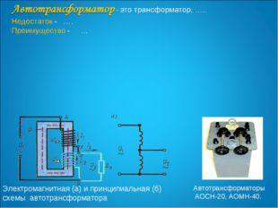 Автотрансформаторы АОСН-20, АОМН-40. Электромагнитная (а) и принципиальная (б