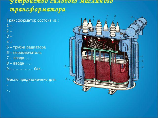 Устройство силового масляного трансформатора Трансформатор состоит из : 1 – 2...