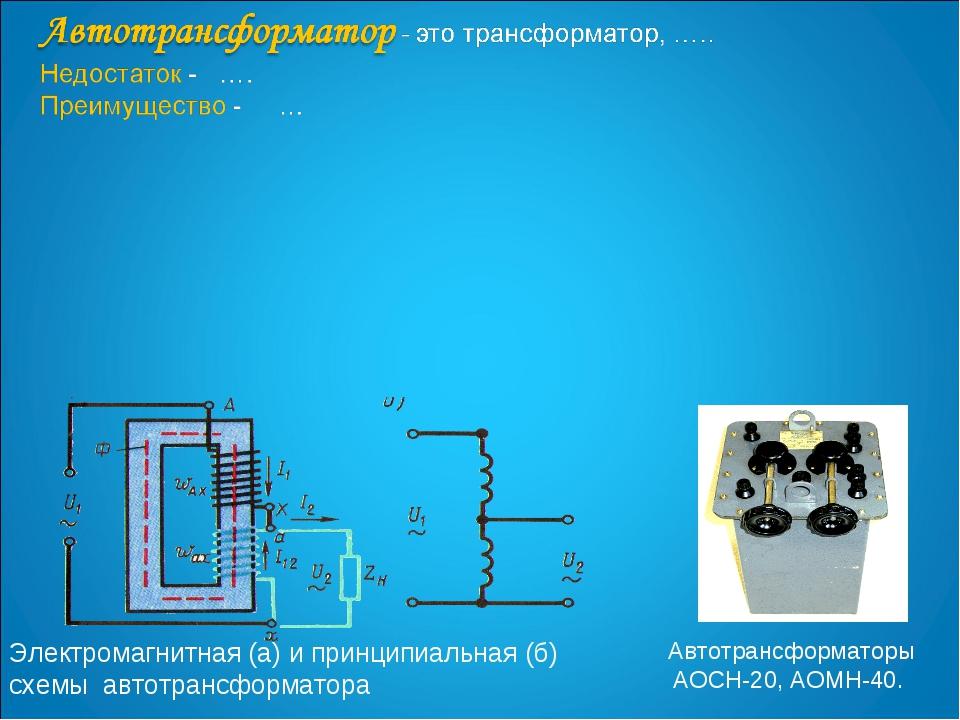 Автотрансформаторы АОСН-20, АОМН-40. Электромагнитная (а) и принципиальная (б...