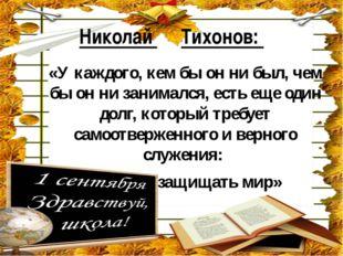 Николай Тихонов: «У каждого, кем бы он ни был, чем бы он ни занимался, есть е