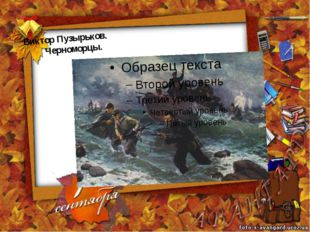 Виктор Пузырьков. Черноморцы.