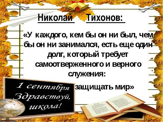Николай Тихонов: «У каждого, кем бы он ни был, чем бы он ни занимался, есть е...