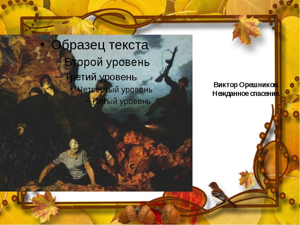 Виктор Орешников. Нежданное спасение.