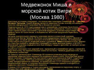 Медвежонок Миша и морской котик Вигри (Москва 1980) Некоторые источники утвер