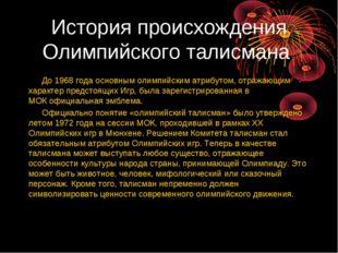 История происхождения Олимпийского талисмана До1968 годаосновным олимпийски