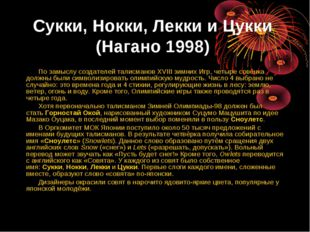 Сукки, Нокки, Лекки и Цукки (Нагано 1998) По замыслу создателей талисманов XV