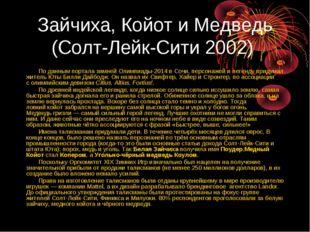 Зайчиха, Койот и Медведь (Солт-Лейк-Сити 2002) По данным портала зимней Олимп