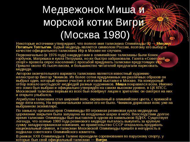 Медвежонок Миша и морской котик Вигри (Москва 1980) Некоторые источники утвер...