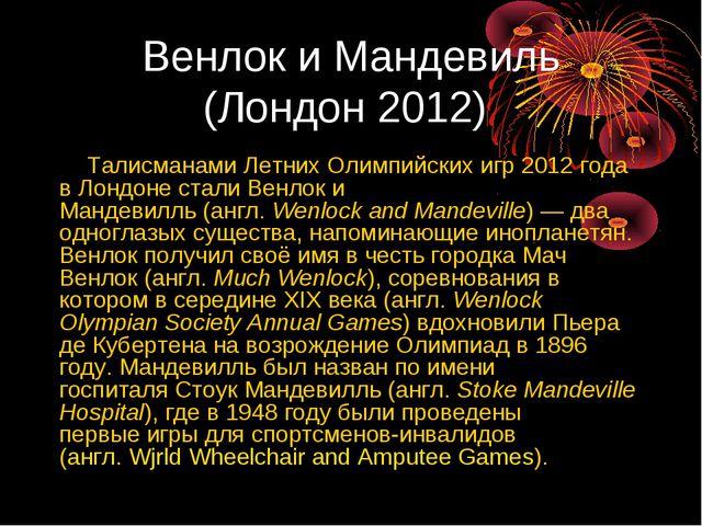 Венлок и Мандевиль (Лондон 2012) Талисманами Летних Олимпийских игр 2012 года...