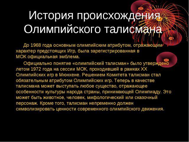 История происхождения Олимпийского талисмана До1968 годаосновным олимпийски...