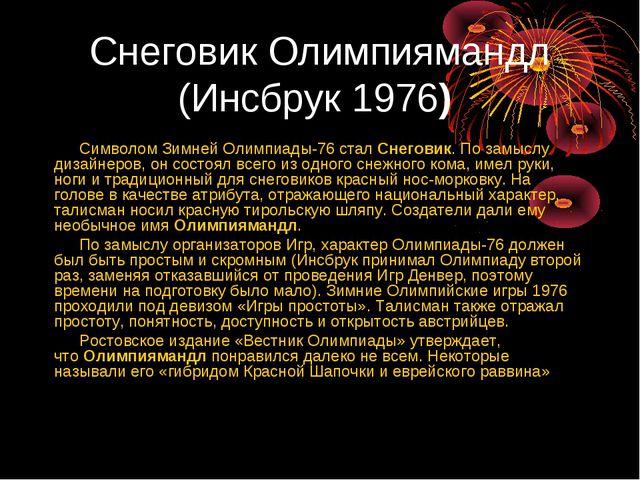Снеговик Олимпиямандл (Инсбрук 1976) Символом Зимней Олимпиады-76 сталСнегов...