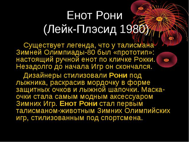 Енот Рони (Лейк-Плэсид 1980) Существует легенда, что у талисмана Зимней Олимп...
