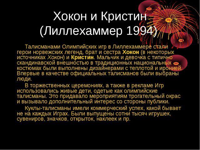 Хокон и Кристин (Лиллехаммер 1994) Талисманами Олимпийских игр в Лиллехаммере...