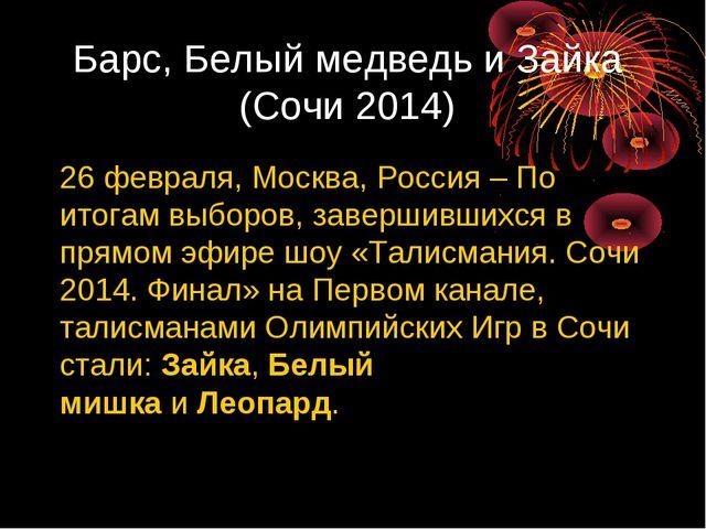 Барс, Белый медведь и Зайка (Сочи 2014) 26 февраля, Москва, Россия – По итога...