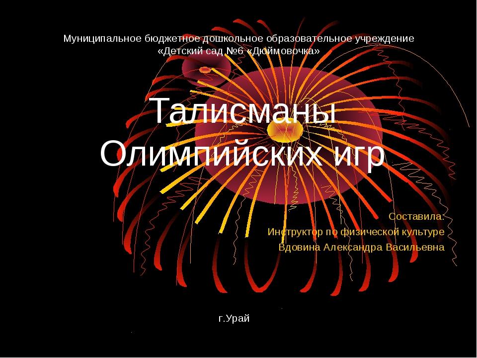 Талисманы Олимпийских игр Составила: Инструктор по физической культуре Вдовин...