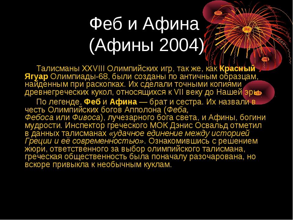 Феб и Афина (Афины 2004) Талисманы XXVIII Олимпийских игр, так же, какКрасны...