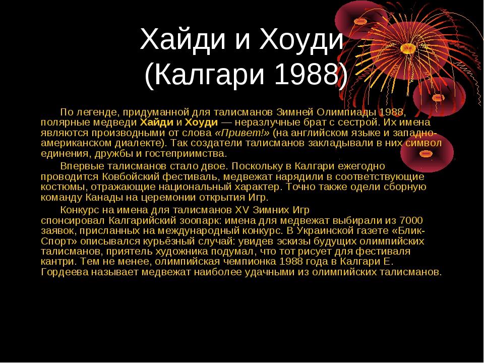 Хайди и Хоуди (Калгари 1988) По легенде, придуманной для талисманов Зимней Ол...