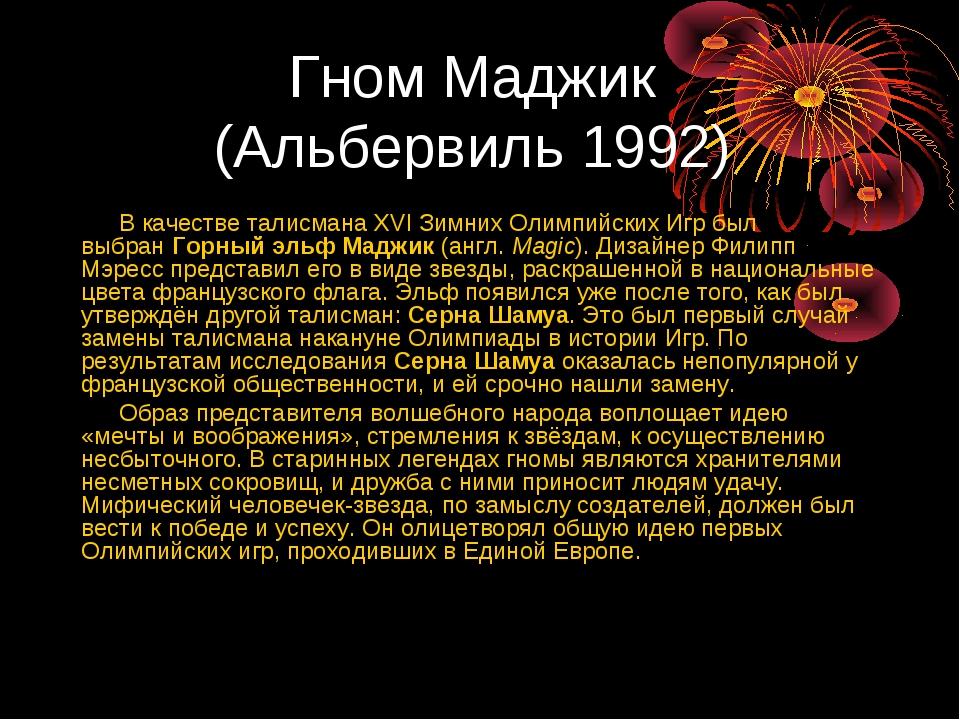 Гном Маджик (Альбервиль 1992) В качестве талисмана XVI Зимних Олимпийских Игр...