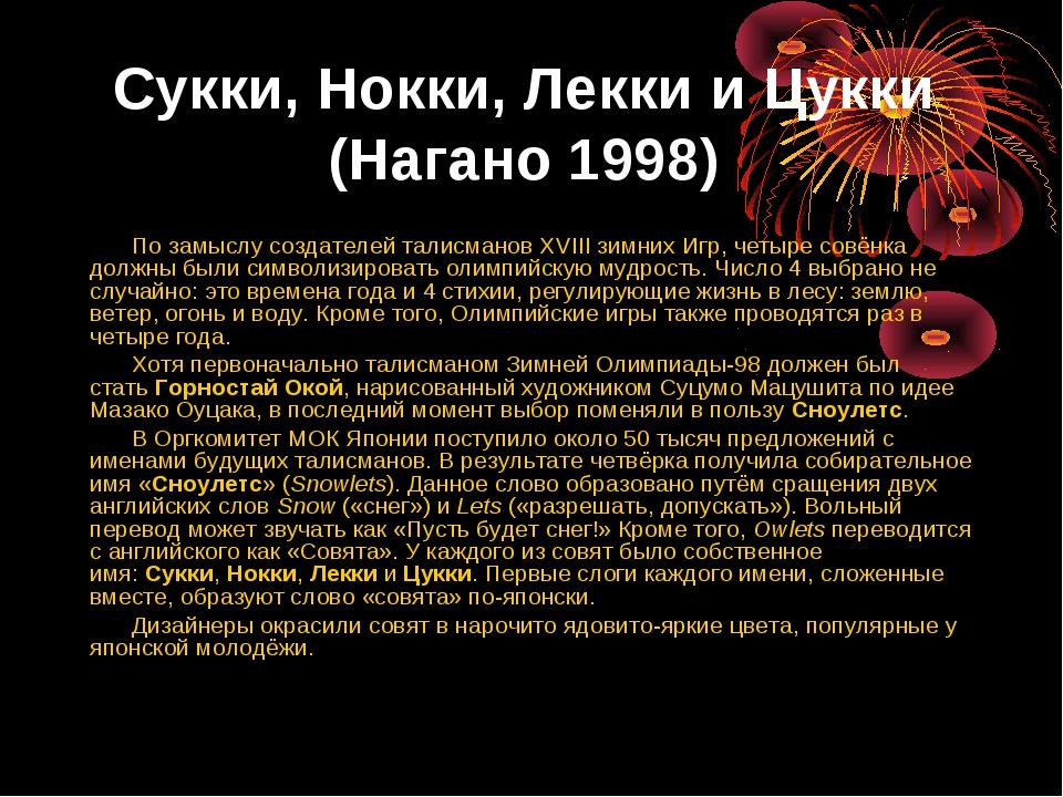 Сукки, Нокки, Лекки и Цукки (Нагано 1998) По замыслу создателей талисманов XV...