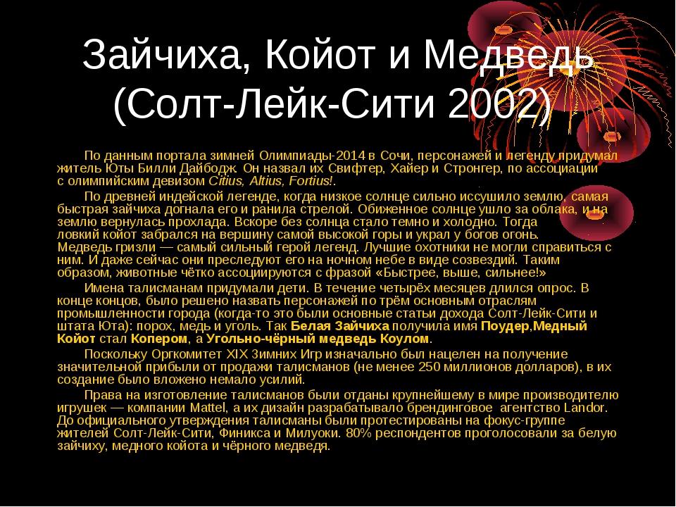Зайчиха, Койот и Медведь (Солт-Лейк-Сити 2002) По данным портала зимней Олимп...
