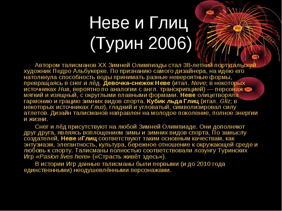 Неве и Глиц (Турин 2006) Автором талисманов ХХ Зимней Олимпиады стал 38-летни...