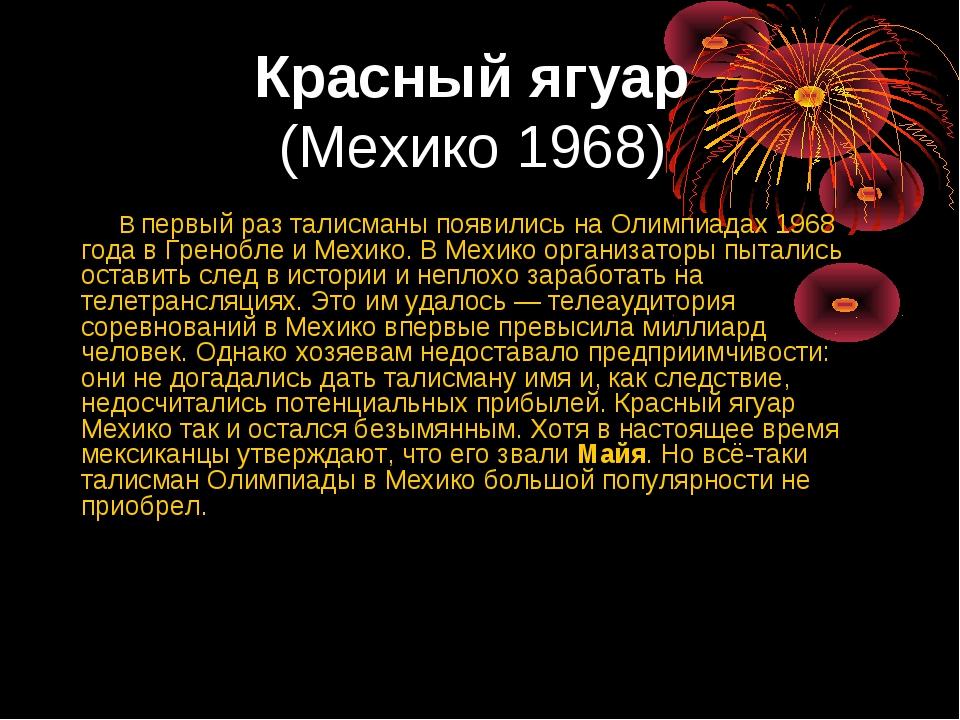 Красный ягуар (Мехико 1968) В первый раз талисманы появились на Олимпиадах 19...